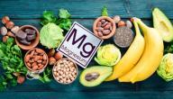 عنصر المغنيسيوم و 5 أسباب تؤدي لنقصه في الجسم