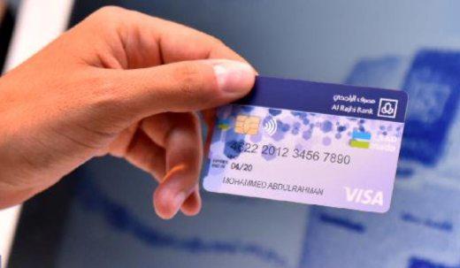 مميزات بطاقة فيزا الراجحي