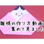お雛様の折り紙の折り方動画を集めてみたよ!ひな祭りに折ってみよう♪