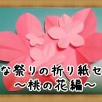 ひな祭りに向けて折り紙の桃の花を簡単な折り方で作ってみた♪