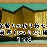 ひな祭りに折り紙で飾り付け!簡単な屏風の折り方♪補足編