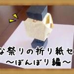 ひな祭りには折り紙で飾り付け!立体のぼんぼりを作ってみたよ♪