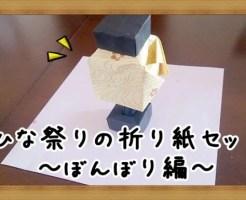 ひな祭りの折り紙ぼんぼり編