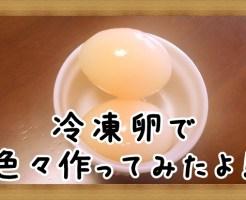 冷凍卵レシピ