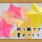 七夕飾りに折り紙で簡単にできる星の作り方と飾る意味をチェック♪