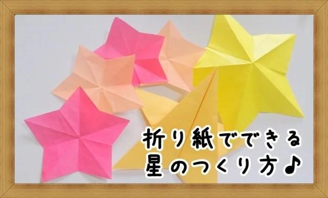 簡単 折り紙 折り紙 星 作り方 : halaioru.com
