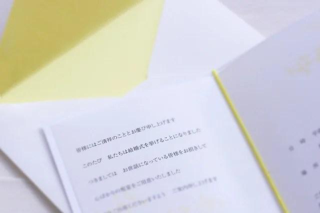 結婚式 案内状 返信