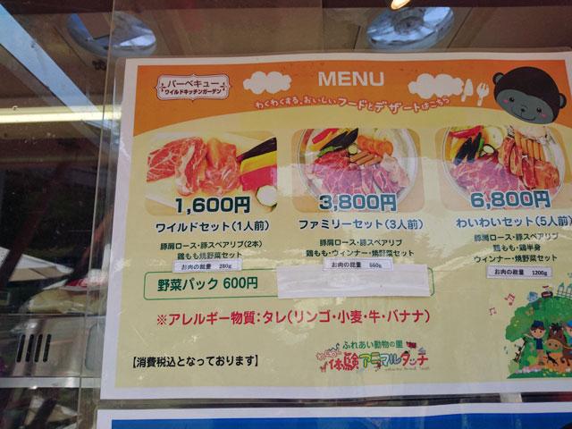 千葉動物園BBQ