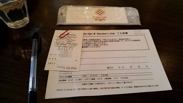 ワッフルカフェ サイン ポイントカード