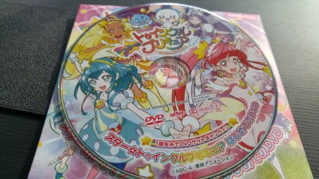 スタートゥインクルプリキュア 無料DVD