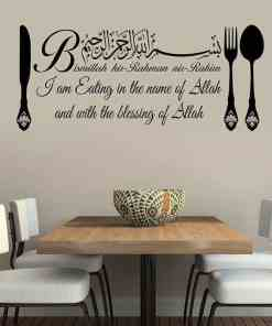 Islamic Wall Art Sticker Bismillah Eating Dua Calligraphy Vinyl Decals Murals Dining Room Kitchen Wall Decoration Wallpaper G661 Home, Pets and Appliances Islamic decoration