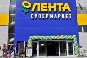 Lenta Hypermarket