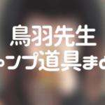 アニメ「ゆるキャン△」鳥羽先生(グビ姉)と妹のキャンプ道具まとめ