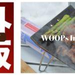 ヨコザワテッパンの進化版?WOOPs Iron SOLOに合うガスストーブを調べる