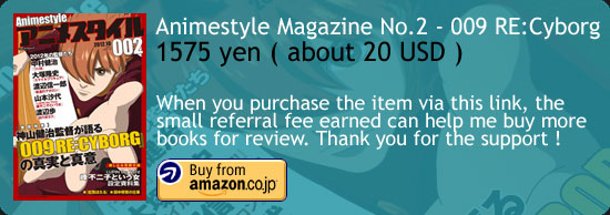 Animestyle Magazine Issue 2 - 009 RE CYBORG Amazon Japan Buy Link