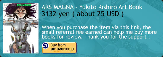 ARS MAGNA - Yukito Kishiro Art Book Amazon Japan Buy Link