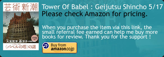 Tower Of Babel : Geijutsu Shincho Magazine Amazon Buy Link