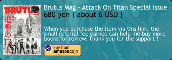 Brutus Magazine - Attack On Titan Special Issue Amazon Japan Buy Link