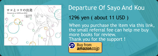 Departure Of Sayo And Kou Book Amazon Japan Buy Link