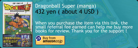 Dragonball Super Manga Vol 1 Amazon Japan Purchase Link