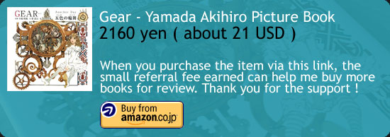 Gear - Another Day : Yamada Akihiro Art Book Amazon Japan Buy Link