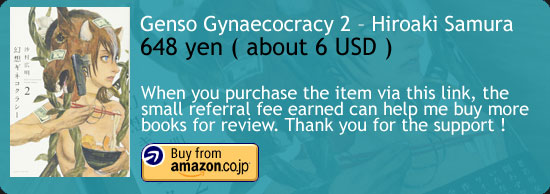 Genso Gynaecocracy 2 - Hiroaki Samura Manga Amazon Japan Buy Link