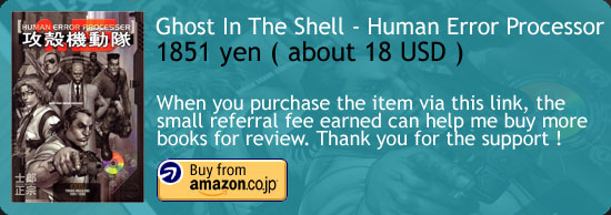 Ghost In The Shell 1.5 - Human Error Processor Book Amazon Japan Buy Link