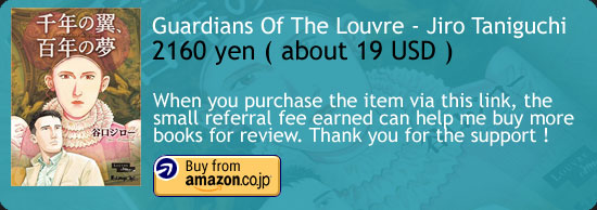 Guardians of the Louvre - Jiro Taniguchi Manga Amazon Japan Buy Link