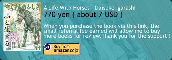 A Life With Horses - Daisuke Igarashi Illustration Art Book Amazon Japan Buy Link