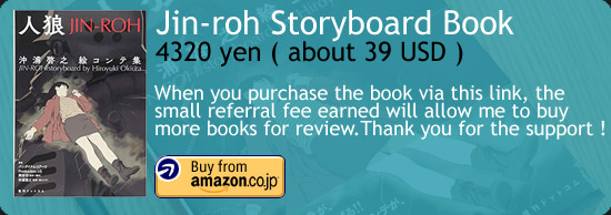 Art Book Reviews  Halcyon Realms  Art Book Reviews  Anime Manga   Book Reviews  Jinroh  The Wolf Brigade Storyboard Amazon Japan Buy  Link