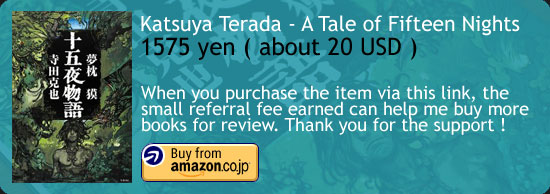 Katsuya Terada : Jyugoyamonogatari Art Book Amazon Japan Buy Link