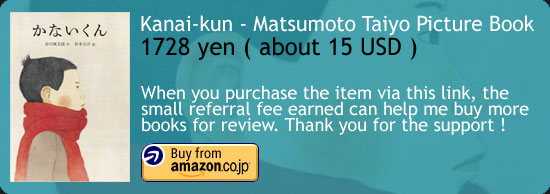 Kanai-kun - Matsumoto Taiyo Picture Book Amazon Japan Buy Link