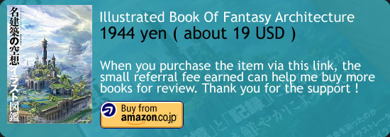 Imaginary Architecture Illustrations Art Book Amazon Japan Buy Link