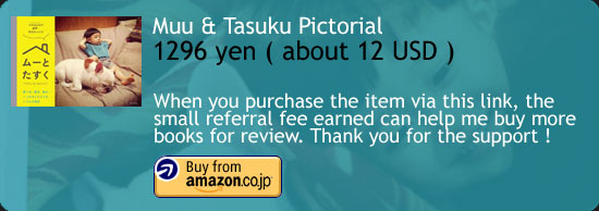 Muu And Tasuku Pictorial Book Amazon Japan Buy link
