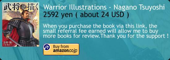 Warrior Illustrations - Nagano Tsuyoshi Art Book Amazon Japan Buy Link