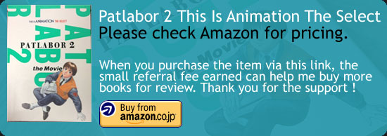 Patlabor 2 : This Is Animation - The Select Art Book Amazon Japan Buy Link