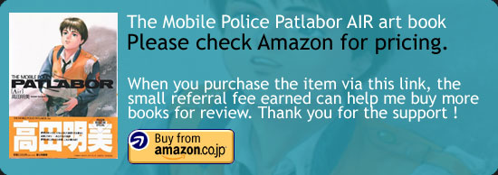 Patlabor AIR – Akemi Takada Art Book Amazon Japan Buy Link