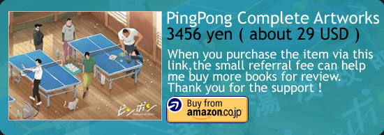 Ping Pong Anime Complete Artworks e Amazon Japan Buy Link