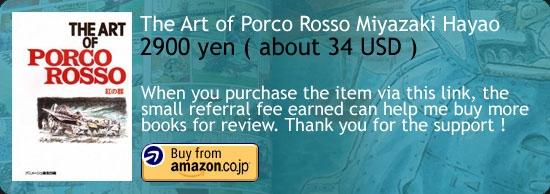 The Art Of Porco Rosso Book Ghibli Amazon Japan Buy Link