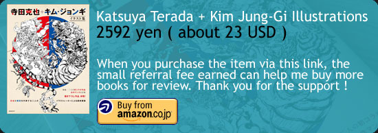 Katsuya Terada + Kim JungGi Illustrations Art Book Amazon Buy Link