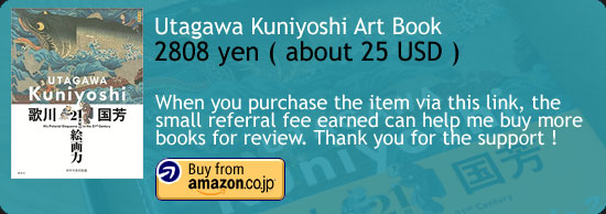 Utagawa Kuniyoshi Art Book Amazon Buy Link