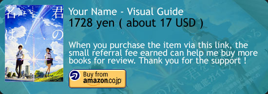 Your Name - Makoto Shinkai Anime Visual Guide Book Amazon Japan Buy Link