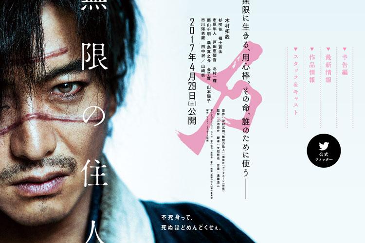 Blade Of The Immortal Teaser - Miike Takashi