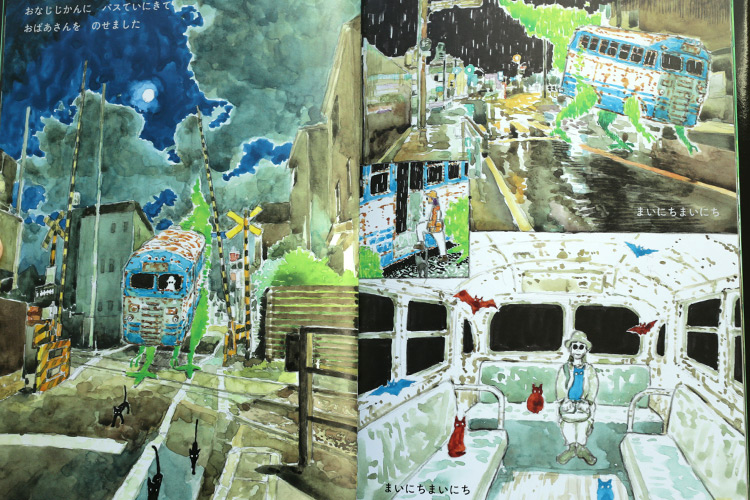 Busasaurus - Daisuke Igarashi Illustrated Picture Book Review バスザウルス 五十嵐大介 絵本