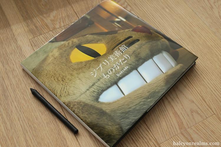 Ghibli Museum Photography Book Review ジブリ美術館写真集 ジブリ美術館ものがたり
