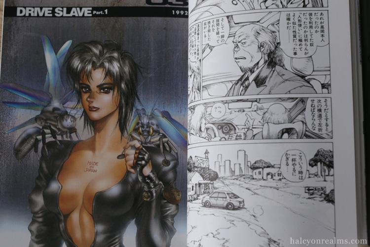 Ghost In The Shell 1.5 - Human Error Processor Manga Review 攻殻機動隊1.5