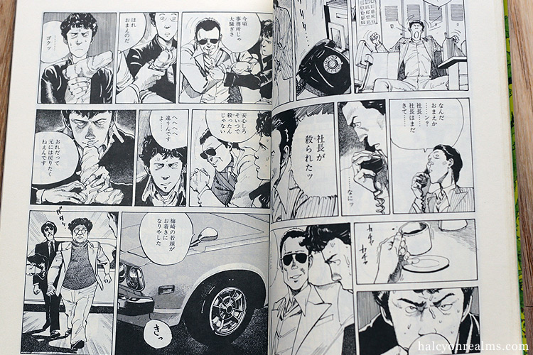 Good Weather - Katsuhiro Otomo Manga Review