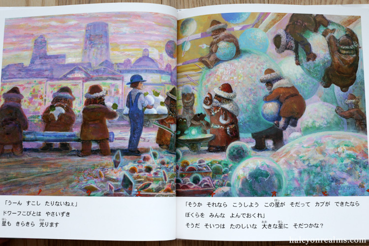 The Day I Bought A Star - Naohisa Inoue Picture Book Review 星をかった日 井上 直久 絵本 レビュー