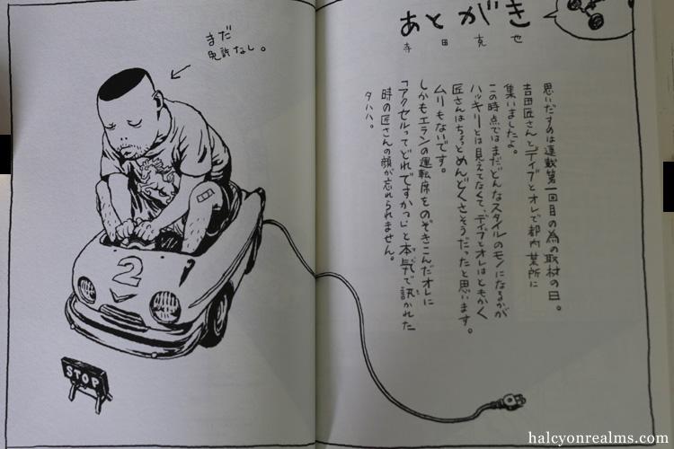 Old Automobiles Guide – Katsuya Terada Manga