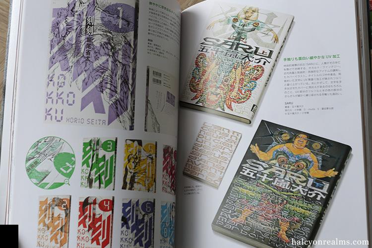 Manga Design : Book Designs For Japanese Comics